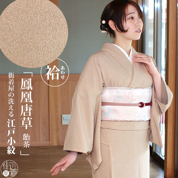 East Les material street clothes shop original cut and wash up clothes (lined) Edo Komon Phoenix Arabesque (candy Brown / M / l) wedding wedding reception stands for dress graduation ceremony entrance ceremony tea meeting animal same day shipping