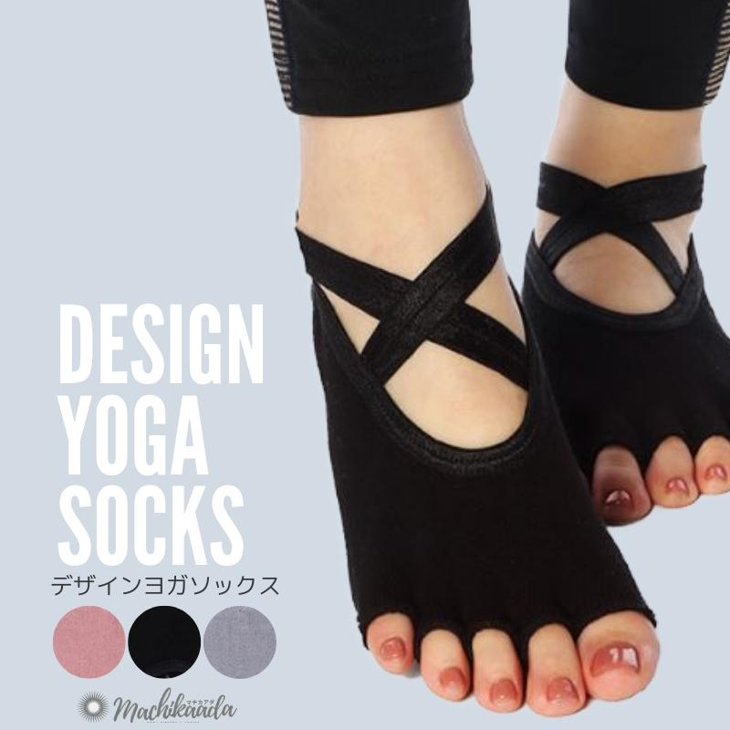 クロスデザインが履きやすくずれにくい滑り止め付 超目玉 ヨガソックス 5本指 滑り止め つま先なし クロスデザイン 3カラー かわいい 靴下 ヨガウェア 男女兼用 hot yoga かっこいい おすすめ レディース 人気 くつした シンプル ピラティス ホットヨガ socks ウェア おしゃれ