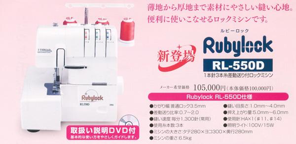 接受有toyo 1条针3部线差动的夸大的锁头缝纫机红宝石锁头RL-550D(Rubylock)kuzu,礼物从属于!