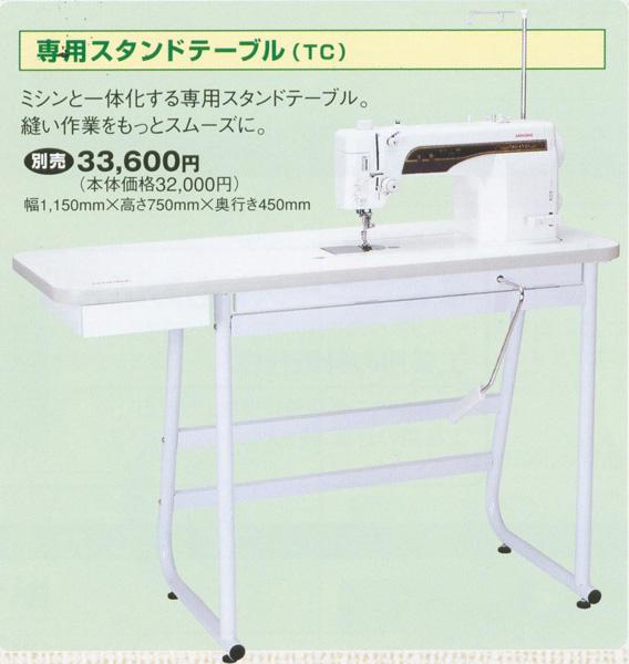 ジャノメ 780シリーズ専用(職業用ミシン用) スタンドテーブル