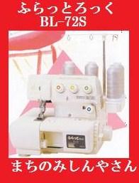 【ミシン】【送料無料】【5年保証】 ジューキ ベビーロック カバーステッチミシン (ふらっとろっく) BL-72S (BL72S)・・・ ※只今、大幅値引き中♪【smtb-MS】【最安値挑戦】