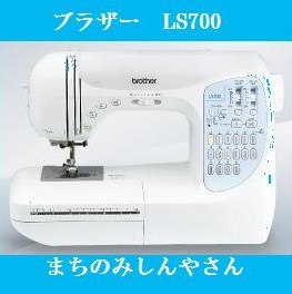 Brother sewing machine LS-700 (LS700)