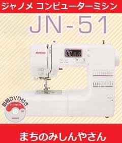 【ミシン】【送料無料】【5年保証】 ジャノメ コンピューターミシン JN51 (JN-51) 【smtb-MS】