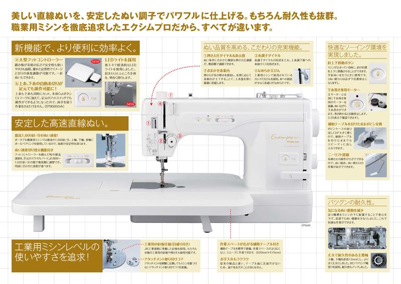 Juki 高速直线缝纫机职业缝纫机 Exim Pro EP9400 (ep9400)