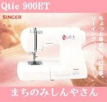 【ミシン】【送料無料】【5年保証】 シンガー 電子ミシン QT-900ET (QT900ET) 【smtb-MS】