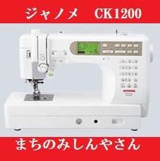 【ミシン】【送料無料】【5年保証】 ジャノメ コンピューターミシン CK1200 (CK-1200) ワイドテーブルセット!【smtb-MS】【最安値挑戦】