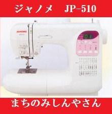 【ミシン】【送料無料】【5年保証】 ジャノメ コンピューターミシン JP-510 (JP510) 豪華プレゼント付き!【smtb-MS】
