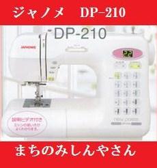 【ミシン】【送料無料】【5年保証】 ジャノメ コンピューターミシン DP-210 (DP210) 【smtb-MS】【最安値挑戦】