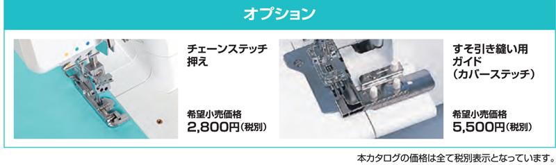 重機 (Juki)-拼接機單雙面裝飾繡-僅電腦 MCS-1500 (MCS1500)