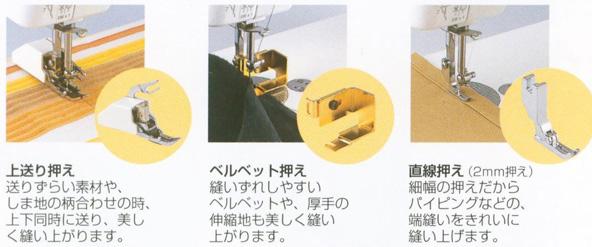 シンガー 103DX用(職業用ミシン用) アタッチメントセット