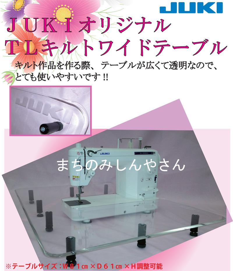 JUKI(ジューキ) 職業用ミシン TLシリーズ(シュプール)専用台 TLキルトクリアワイドテーブル(J103GFM)