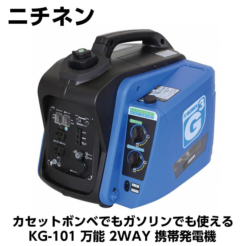 防災グッズ 非常用電源 停電 地震対策 アウトドア ニチネン KG-101 家庭用発電機 停電 発電機