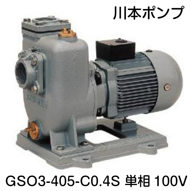 川本ポンプ GSO3-405-C0.4S自吸式うず巻ポンプ単相100V 0.4kW 50Hz井戸ポンプ 消雪用