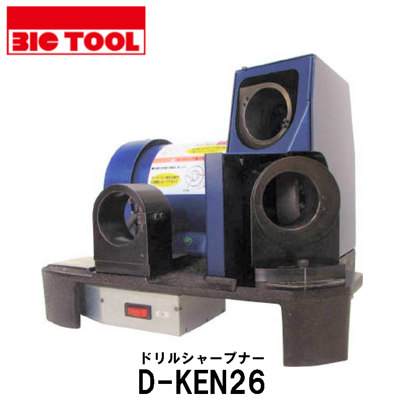 ビックツールドリル研磨機 D-KEN26ドリルシャープナー