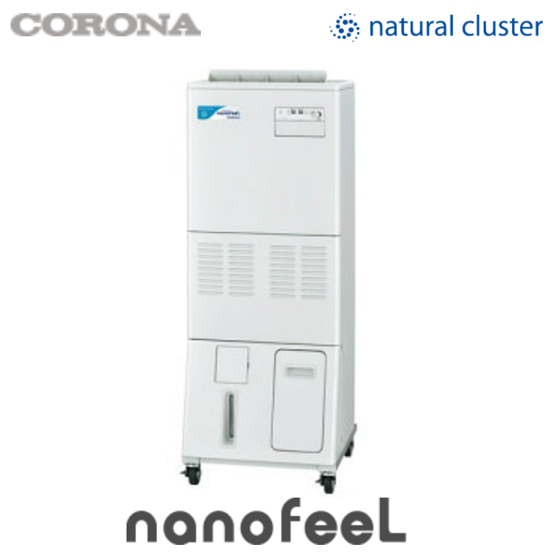 コロナ ナノフィールCNF-M1800C-L 鍵付き仕様ナチュラルクラスターイオン多機能加湿器 移動型CORONA nanofell1台4約の優れもの加湿 消臭 除菌 空気清浄