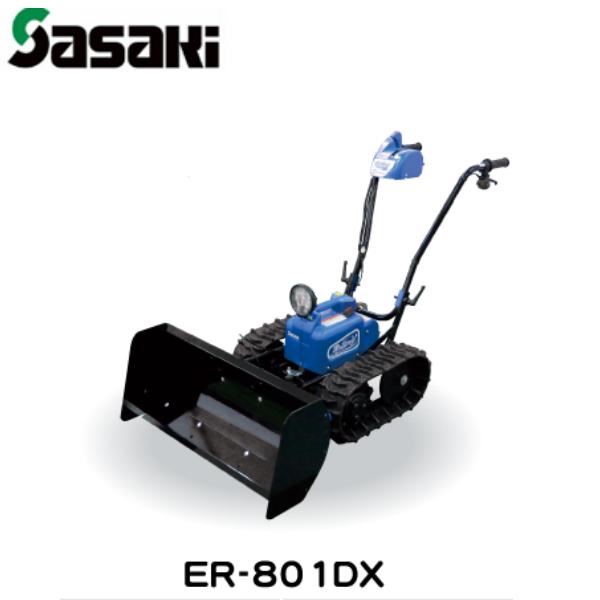 ササキ ER-801DX 除雪機 オスーノ 充電式 電動ラッセル除雪機