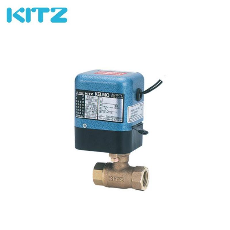 KITZ EAE100-TKSE 20A 電動式 黄銅製ボールバルブ