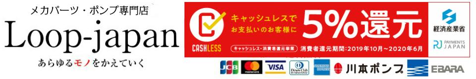 ループジャパン:機械部品の専門店