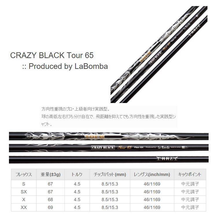 CRAZY发疯CRAZY BLACK Tour 65:: Produced by LaBomba shafutofurekkusu(S,SX,X,XX)
