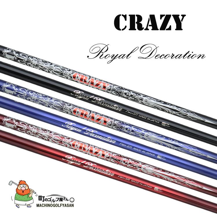 疯狂疯狂皇家装饰轴 Flex (L,R3,R2、 R、 SR、 S,SX,X XX)