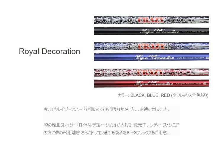 CRAZY crazy Royal Decoration shaft Flex (L, R3, R2, R, SR, S, SX, X, XX)
