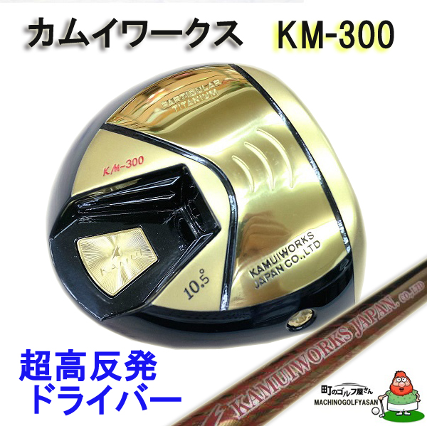 kamuiwakusu KM-300司机FUJIKURA DODECAGON DOUBLE KICK 10.5度1W KAMUIWORKS KM-300 DRIVER 10.5 deg