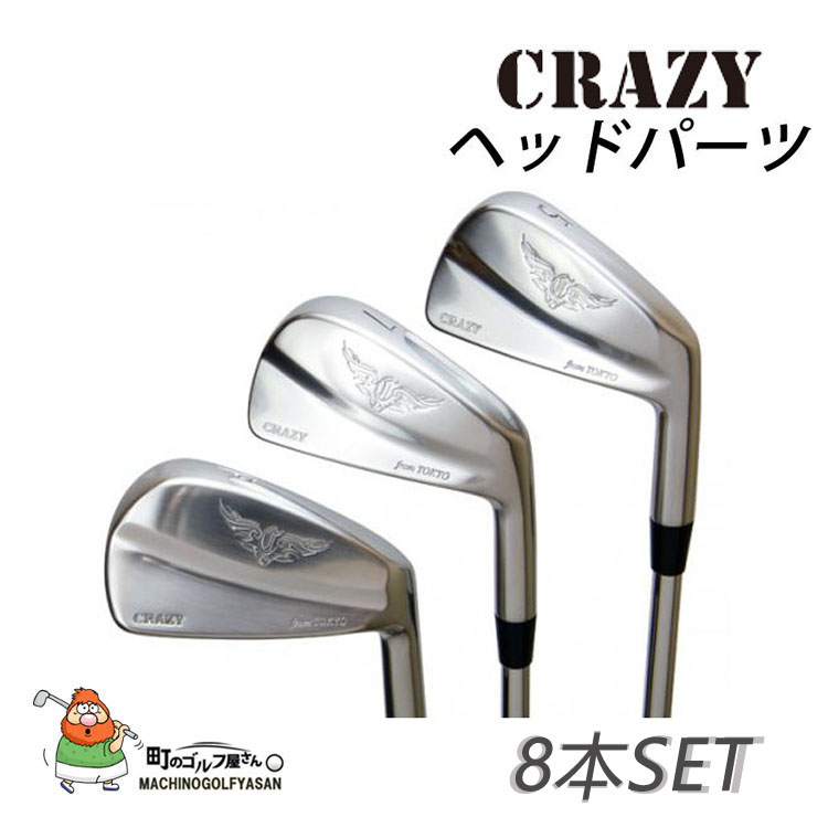 Crazy CRZ-MUSCLE IRON iron 8 pieces set (#5-9, PW + # 3 and # 4) head CRAZY Iron Set Head Parts