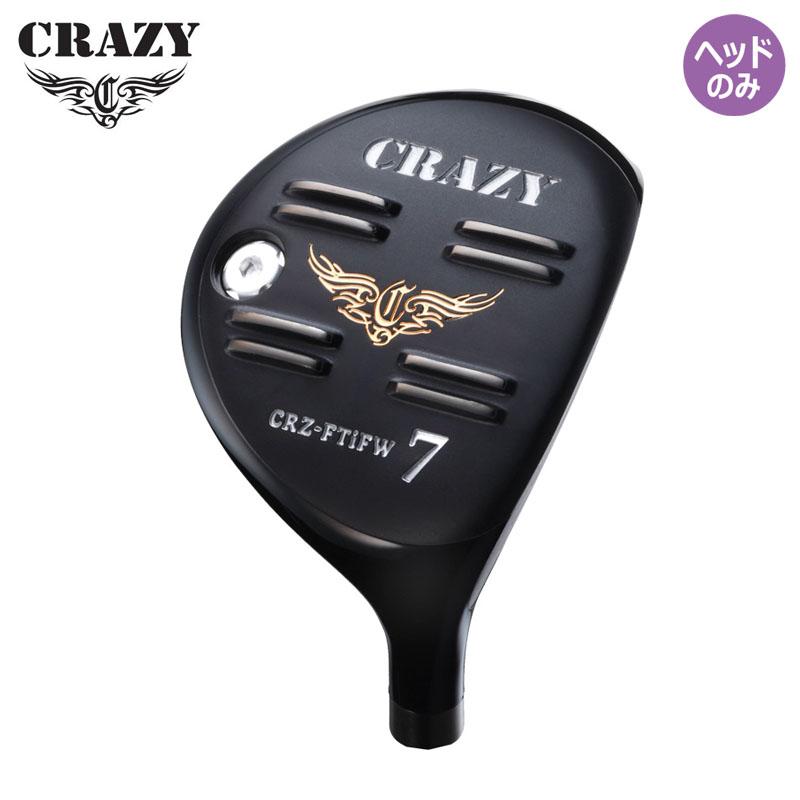 直進性を高めたフルチタンモデル クレイジー ゴルフ CRZ フルチタン フェアウェイウッド ランキング総合1位 ヘッドパーツ ヘッドのみ 16ss Full 供え CRAZY Wood Fairway Titan HEAD ONLY