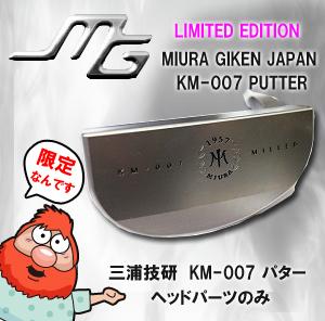 三浦技研股份有限公司公里-007 限量版推杆头只有三浦技研高尔夫日本 KM-007 推杆头部分限量版。