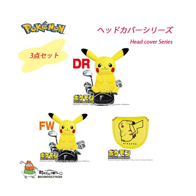 大人気!!ポケモンたちのヘッドカバーで注目を集めよう!! ポケットモンスター ポケモン ピカチュウ ヘッドカバーシリーズ 3点セット 2021 キャラクター かわいい Pocket Monsters Pikachu Head cover Series 21sp