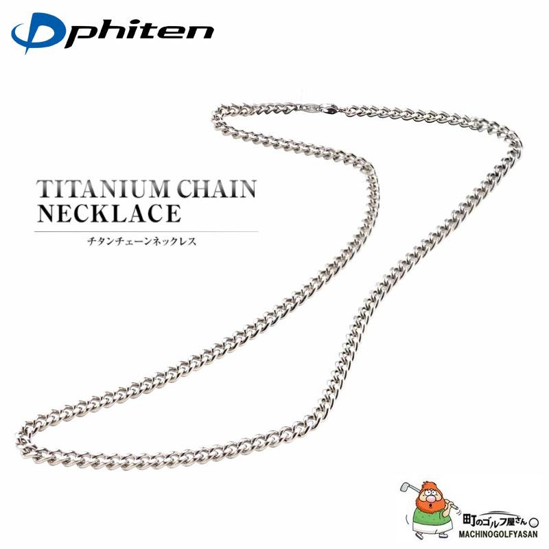 ワンランク上の煌めきを幅広いシーンで使えるチェーンネックレス ファイテン チタンチェーンネックレス 50cm 0505TC05 2021年 phiten Titanium chain necklace 19.7