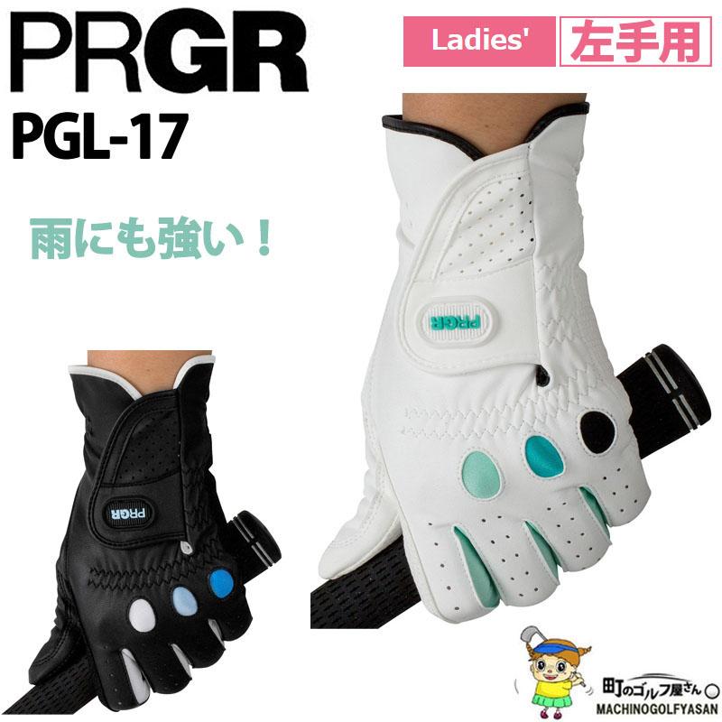【2017年モデル】【レディース】プロギア PGL-17 (片手用) 女性用 グローブ 3枚セット PRGR GOLF LADIES GLOVE【17ss】
