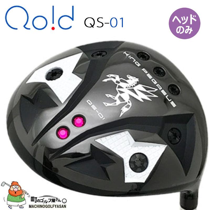 シャローフェイス 優しさのQS-01 ストーンカラーが選べます クオイドゴルフ キングペガサス QS-01 ドライバー用 ヘッドパーツ 2019年モデル 460cm3 ヘッドのみ Qoid PEGASUS only Golf 超人気 専門店 Driver 19at KING Head 時間指定不可
