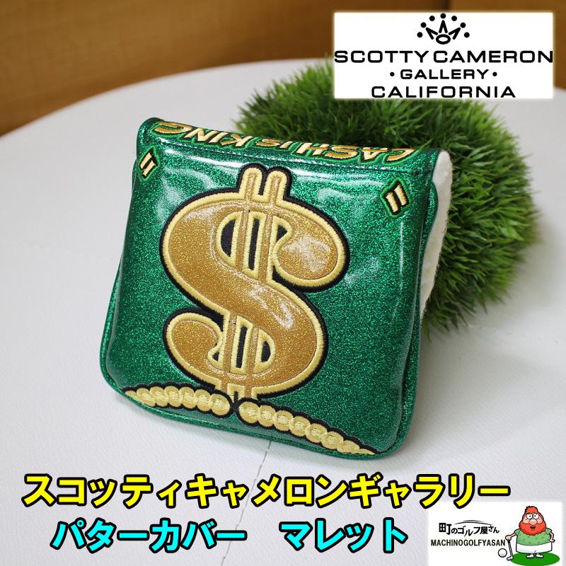 【2018年入荷しました】スコッティキャメロン カリフォルニア エンシニーダスギャラリー パターカバー マレット型 大きなサイズです CASH IS KING ヘッドカバー ドル $【18ss】