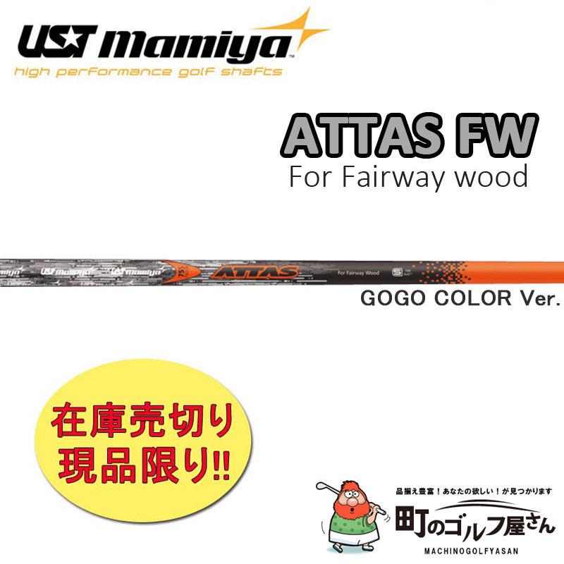 烏斯季瑪米亞阿塔斯 FW GOGO 顏色航道木軸 USTMamiya 阿塔斯 FW 軸