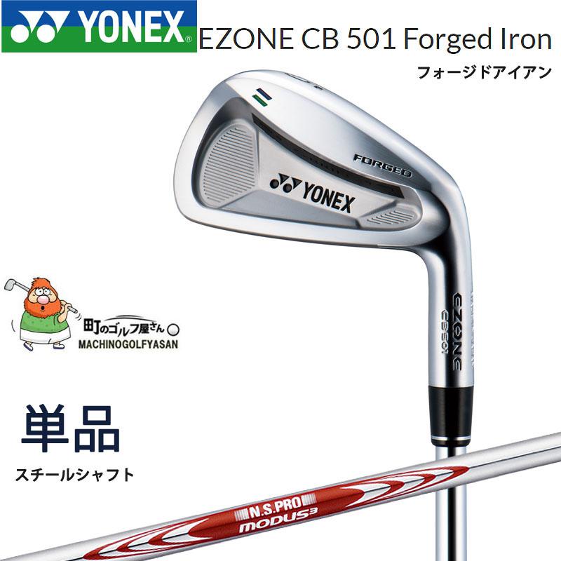 【送料無料】【2018年モデル】ヨネックス イーゾーン CB 501 フォージドアイアン スチール 単品 (#3/#4) YONEX EZONE Forged Single Iron Steel【AW】