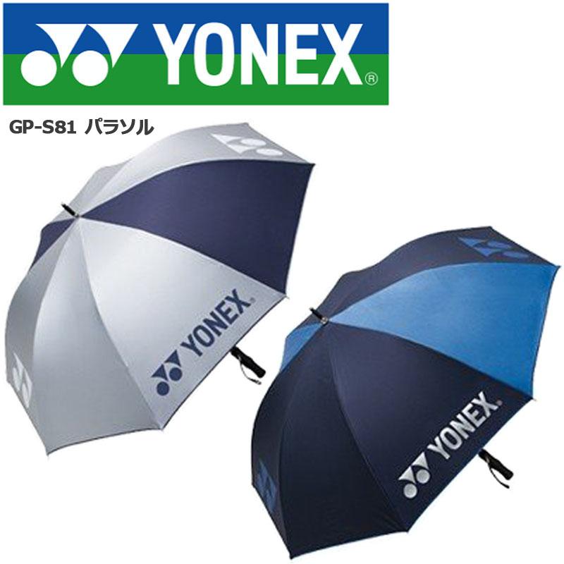 YONEXカタログ掲載モデル ヨネックス GP-S81 パラソル 日傘 雨傘兼用 自動開き 販売 ゴルフ傘 70cm 21sp 1級遮光 YONEX Sun 2021年継続モデル 売り込み アンブレラ Umbrella UVカット99% Rain
