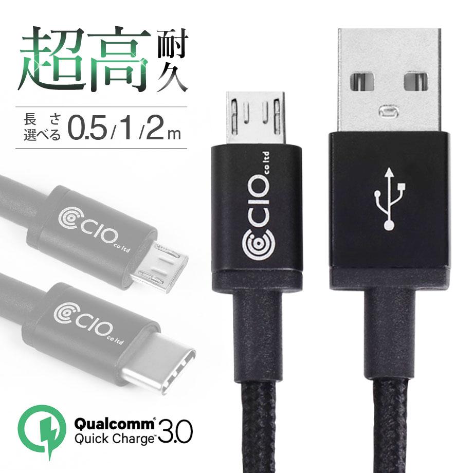 【マラソン限定ポイント20倍】急速充電 ケーブル android USB Type-C Micro USB QualComm QuickCharge3.0 クイックチャージ 3A 9V 50cm 1m 2m データ転送