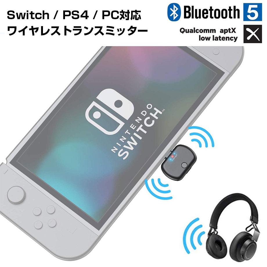 Nintendo Switchの音声をワイヤレスイヤホンで お買い物マラソン10%OFF Switch 超定番 イヤホン ワイヤレス Bluetooth5.0 オーディオアダプター トランスミッター PS4 PC 無線 USB Macbook オンラインショッピング ヘッドフォン ワイヤレスレシーバー Windows ヘッドセット トランシーバー 低遅延 Type-C aptX アダプター LL