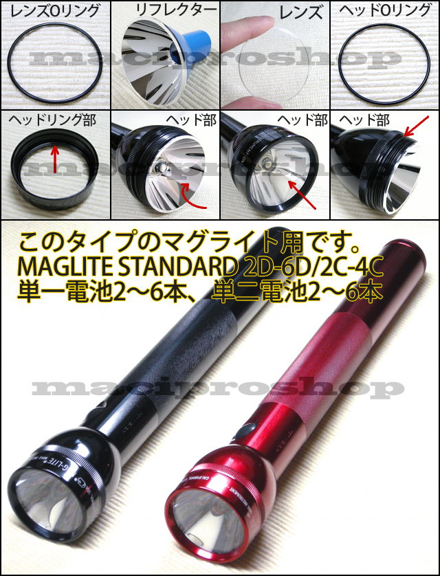 MAGLITE マグライト Cセル Dセル レンズ Oリング 各種 .. 部品 パーツ Oリング レンズ 6D 4D 2D 3D 5D 4C 2C 3C スタンダードマグライト MAG-LITE STANDARD