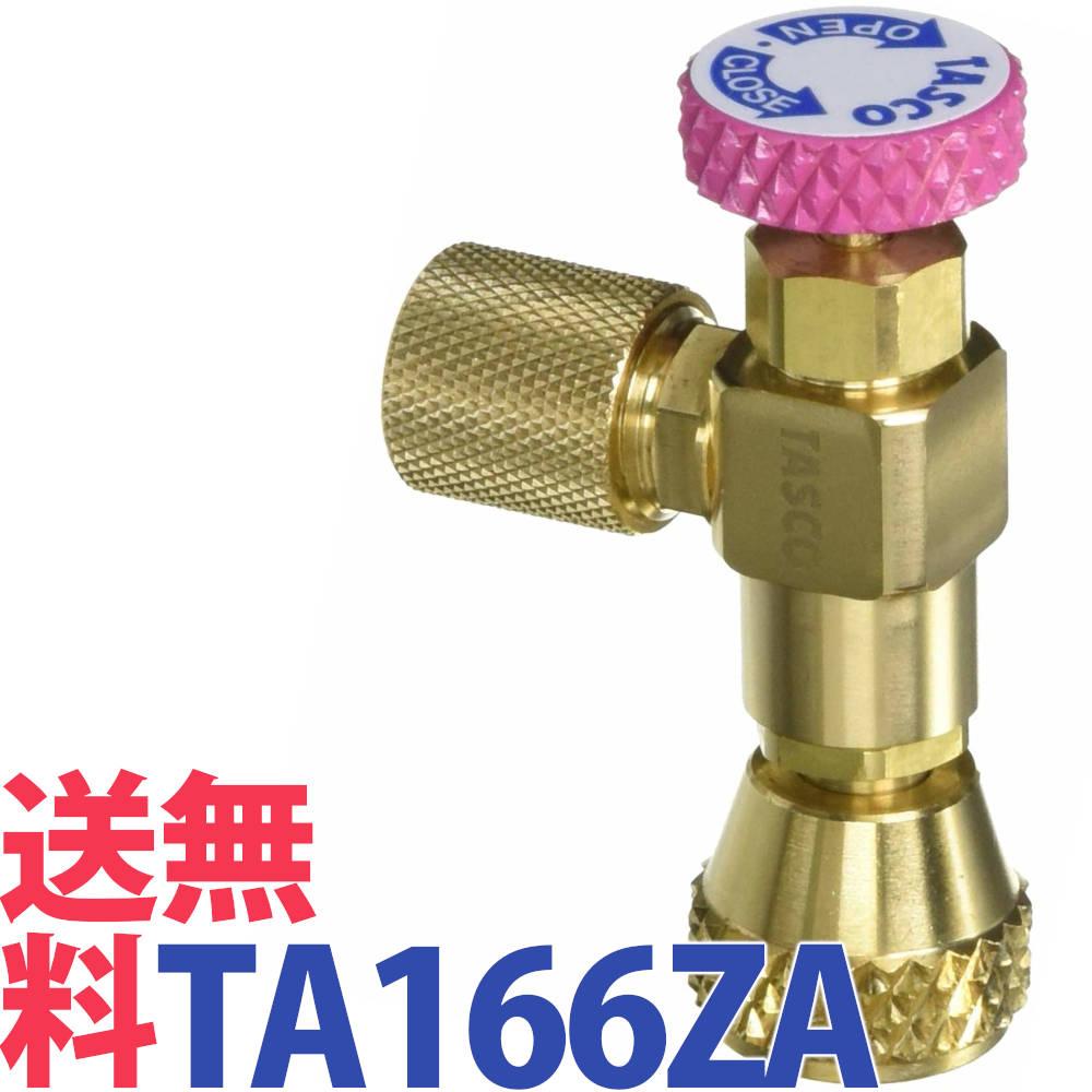 タスコ TA166ZA 倉 (訳ありセール 格安) TASCOは正規代理店のマックアイPROshopが安心 送料無料 イチネンタスコ R32対応 R410A TASCO 耐圧兼用型チャージバルブ