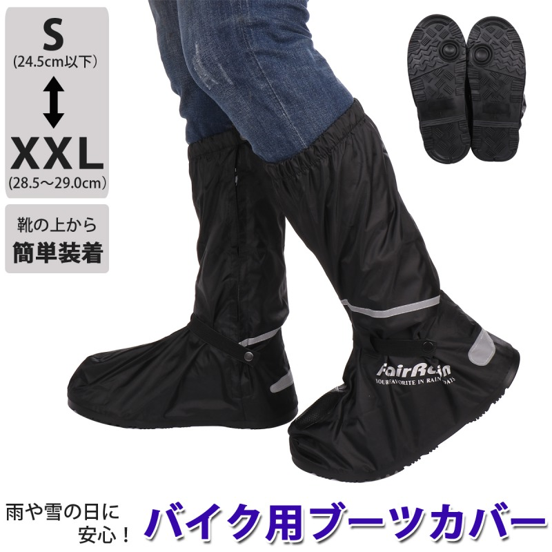 全5サイズで靴サイズ29cmまで対応!ツーリングの雨対策に最適!靴を履いたまま使えて便利 バイク用ブーツカバー レイン ブーツ カバー シューズカバー 靴カバー 防水 滑り止め 安全 ラバーソール 黒 ブラック 男女兼用 送料無料 yp