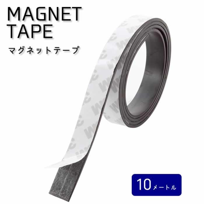 送料無料 激安 お買い得 キ゛フト 必要な大きさに切ってピタッと貼れる優れもの 片面粘着剤付きマグネットテープ マグネットテープ 10m マグネット 磁石 テープ シート 粘着剤 付き 切って使える lp シール 1cmマグネットシート 10mm 幅15mm 工作 1.5cm 業務用 ロール 豪華な