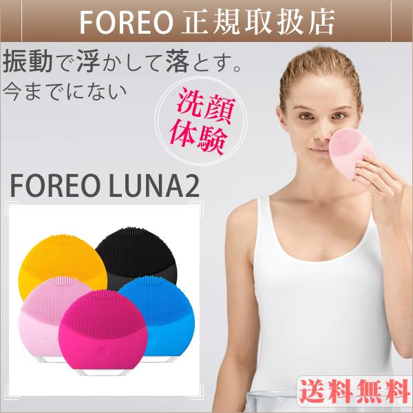 日本正規取扱店 2年保証 FOREO LUNA mini2 フォレオ ルナ ミニ フェイシャルクレンジング&エイジングケア
