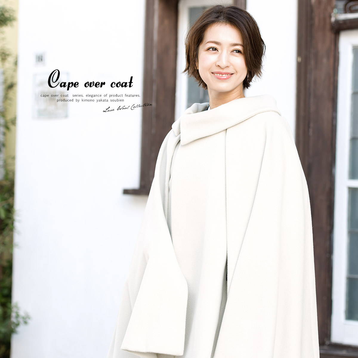 moitié prix sortie en vente taille 40 Product made in fine pattern long-sleeved kimono kimono coat Japanese  binding Japan in cape coat poncho White Russian off-white roll collar  Angola ...