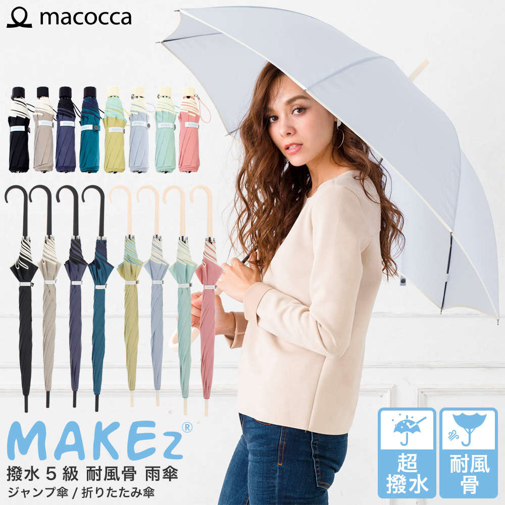 可愛いレインブーツや傘などで憂鬱な雨の日を乗り切りたい!おしゃれな梅雨対策グッズのおすすめは?