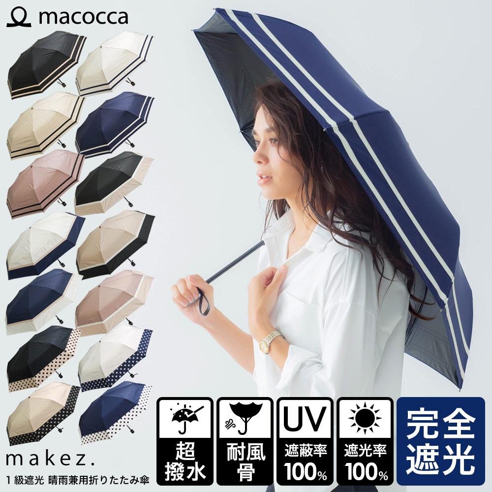 日傘のおすすめ!100%完全遮光&折りたたみタイプで、日差しが気になる季節に持ちたいのは?