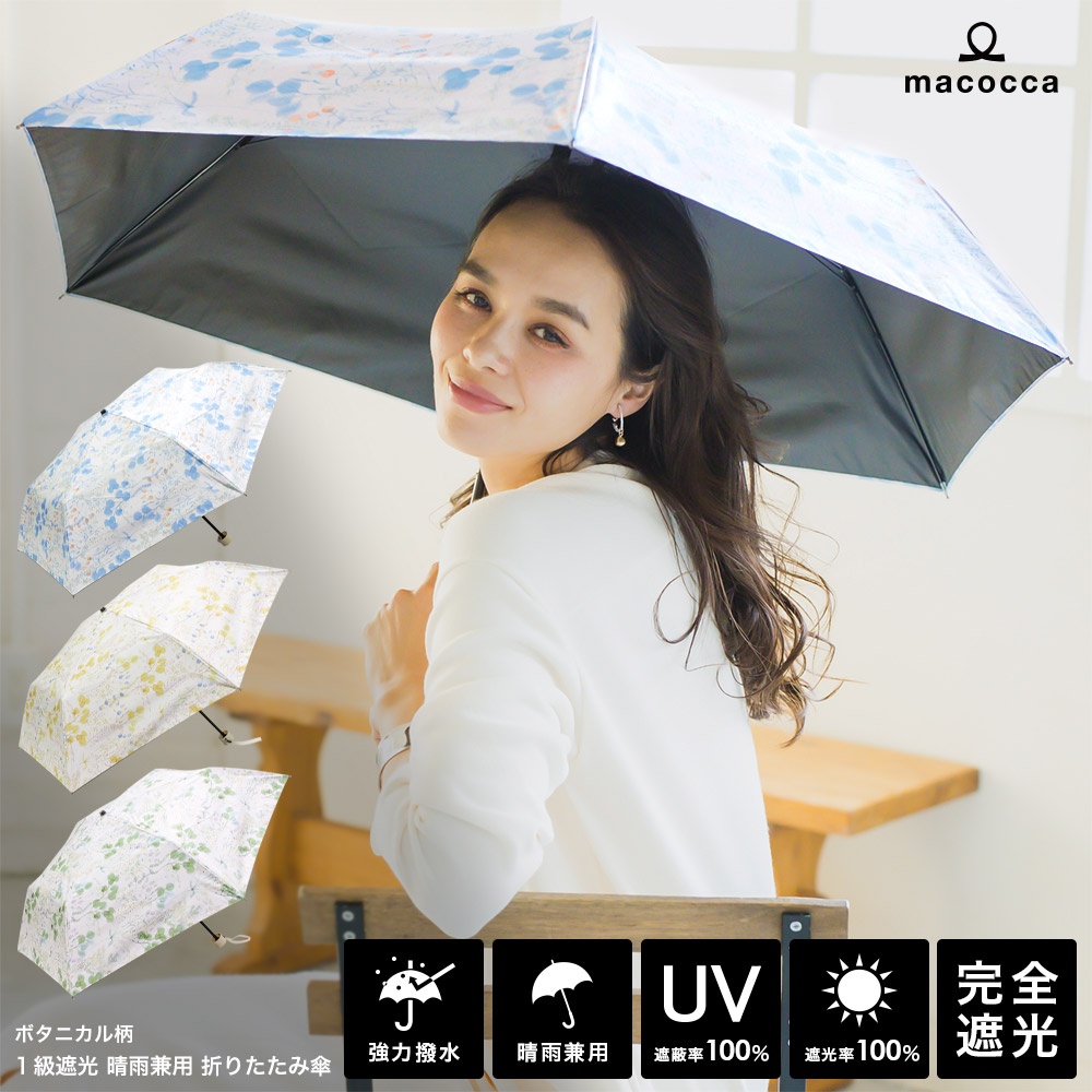 送料無料 セール macocca レディース 完全遮光 遮光率100% UV遮蔽率100% 超撥水 晴雨兼用 折りたたみ傘 ボタニカル柄 日傘 花柄 遮熱 紫外線カット ギフト 希望者のみラッピング無料 UVカット 母の日 おしゃれ 折傘 雨傘 9055 ブラックコーティング デザイン