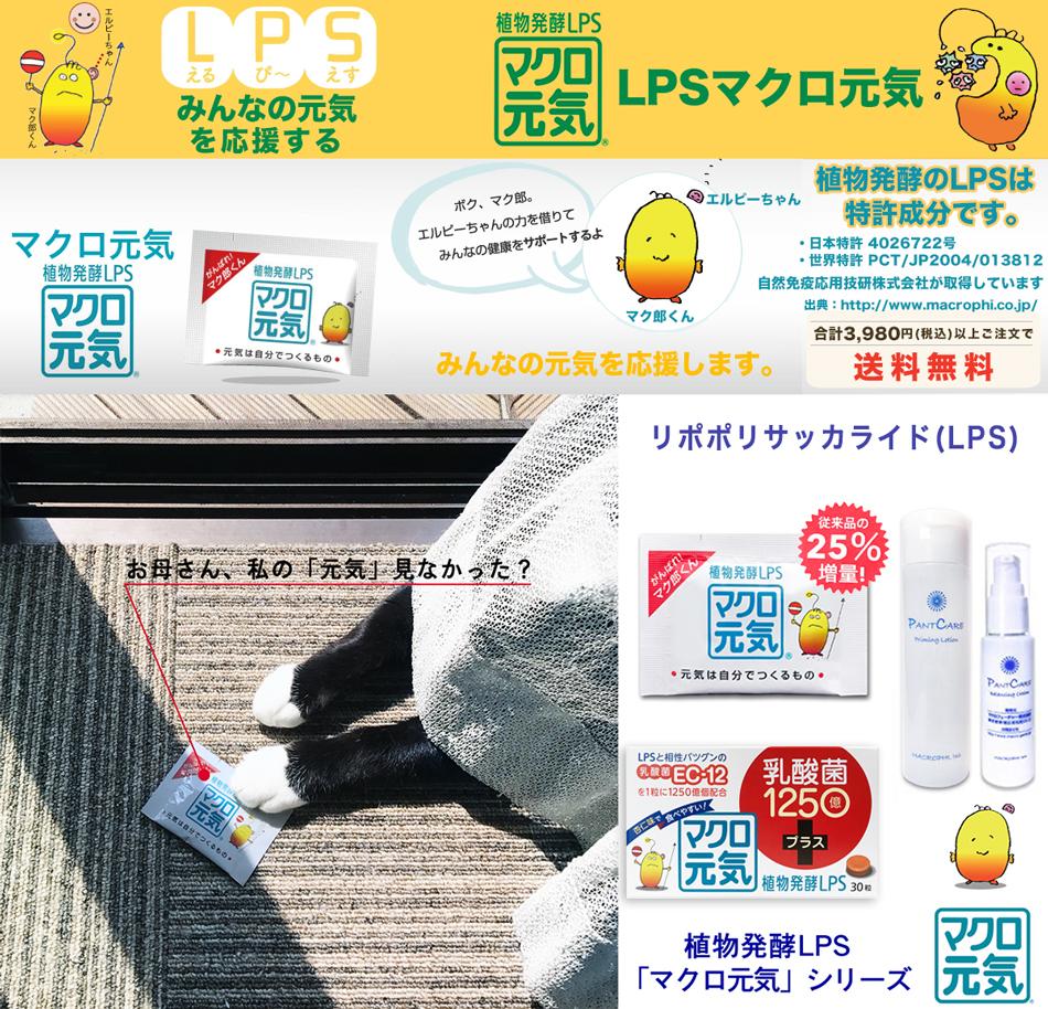LPSマクロ元気オンラインショップ:免疫ビタミンLPS『マクロ元気』オンランショップ