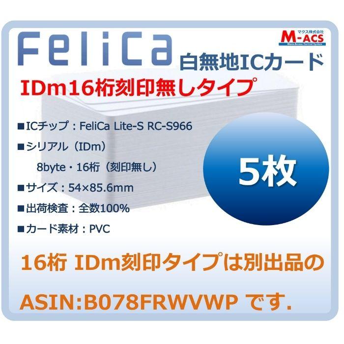 当日発送 Fe-001 5枚 白無地 祝日 フェリカカード 刻印無し Lite-S FeliCA フェリカライトS セール特別価格